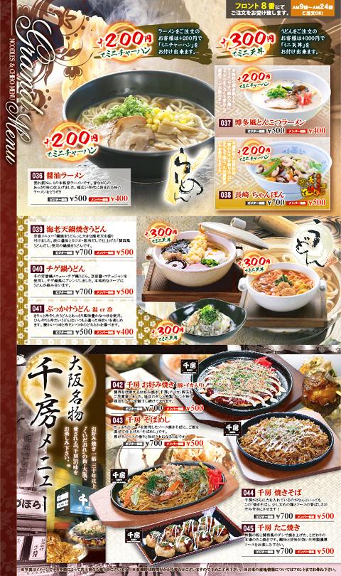 麺・千房 メニュー・画像